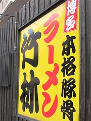 外観:看板@博多本格豚骨ラーメン竹林・大橋店