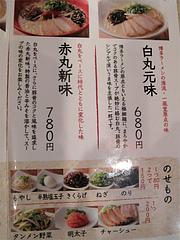 17メニュー:白丸元味・赤丸新味@ラーメン・博多一風堂・天神西通り店