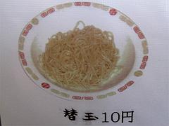 3メニュー:替玉10円@ラーメン博多三氣・福大通り片江店