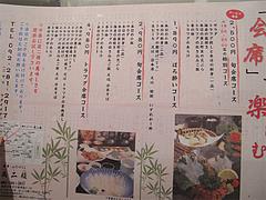 16メニュー:フグ会席・和食コース@博多ふぐづくし・英ニ楼