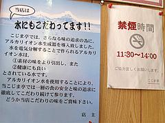 店内:ランチタイム禁煙@こじま亭・大橋