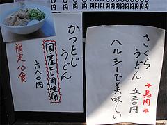 10メニュー:かつとじうどん・さくらうどん@博多さぬきうどん・渡辺通り店