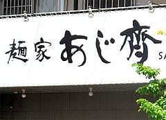 外観:元・台湾ラーメン味千@麺家味齊(味斉・味千)・老司