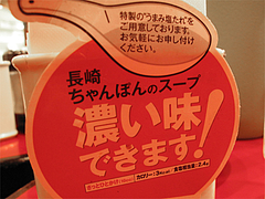 濃い味@リンガーハット小倉駅