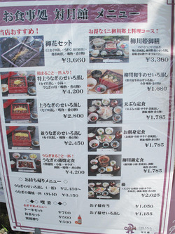 30御花の食事@柳川