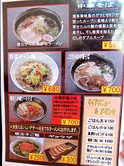 メニュー:ラーメン2@麺's蓮・那珂川