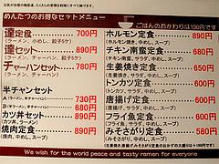 メニュー:セット・定食@麺屋達・高木
