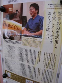 10塚原康博院長先生@ひまりクリニック