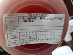 4つまんでご卵プリン2@糸島