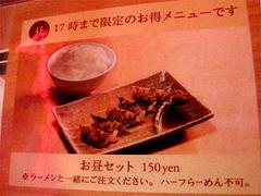 メニュー:ご飯・餃子ランチセット@元祖長寿らーめん・城南区堤