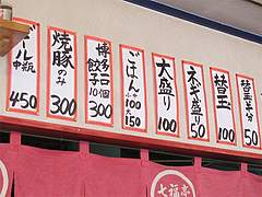 5メニュー:替玉・ご飯・餃子@七福亭ラーメン