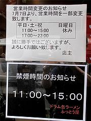 店内:営業時間と定休日@ドラム缶ラーメン・ふっとう屋・天神