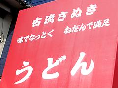 2外観:看板@古流さぬきうどん・むら・博多区東光