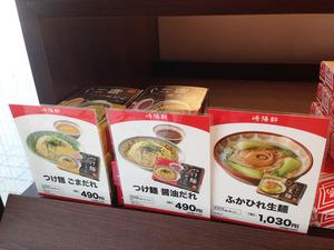 17ふかひれ生麺1