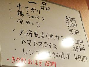 11メニュー3@ぢどり屋多門通り店