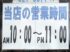外観:営業時間@牧のうどん・空港店