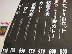 メニュー:ラーメンその他定食@一龍・福岡県春日市