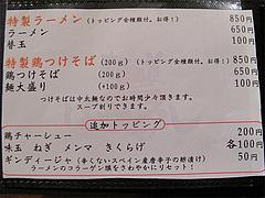 5メニュー:ラーメン・つけ麺@麺道はなもこし(花もこし)・薬院