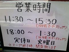 店内:営業時間@魚介豚骨醤油いっき・薬院