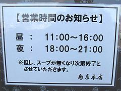 店内:営業時間@島系本店・志免本店