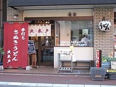 外観@さぬきうどん大木戸・福岡舞鶴店