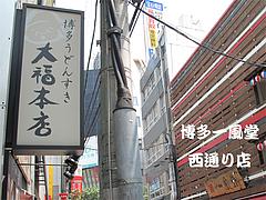 外観:博多うどん大福本店と一風堂西通り店@手打ち蕎麦・やぶ金・天神・大名