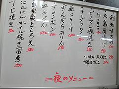 メニュー:居酒屋@しばらく平和台店・大手門