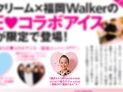 その他:福岡Walker(ウォーカー)3@白玉屋新三郎・桜坂店・福岡