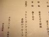 【車海老と鮑の会席】8500円メニュー3