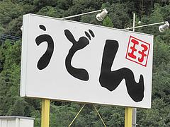 外観:看板@うどん王子・筑紫郡那珂川町