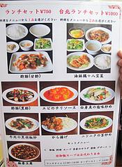 メニュー:ランチセット@中華料理・点心楼・台北・若久