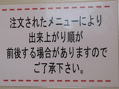 店内:注意書き@札幌ラーメンえぞっ子本店・箱崎ふ頭