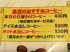 メニュー:コーヒー@ハローコーヒー清水店