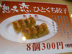 メニュー:ひとくち餃子@想夫恋・東合川バイパス店・久留米