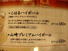メニュー:こばるハイボール@博多鶏と麺こはる・ラーメン居酒屋