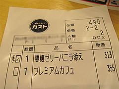 店内:値段@ガスト・東比恵店