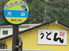外観:西鉄バス二日市・通勤かわせみ・大山停@うどん王子・筑紫郡那珂川町