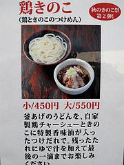 3メニュー:鶏きのこ(鶏ときのこのつけめん)@讃岐うどん大使・福岡麺通団・薬院
