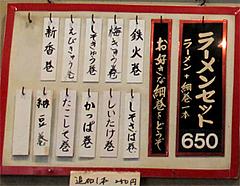 メニュー:名物ラーメンセット650円@四方平・北九州小倉