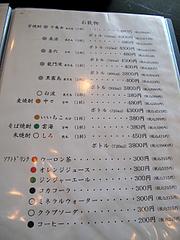 22メニュー:お酒・ソフトドリンク@天ぷら・あきよし・室見