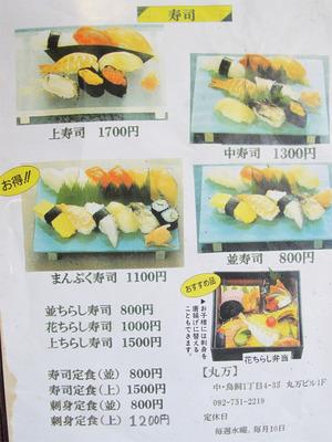 6寿司@丸万食堂