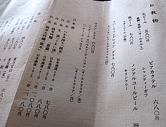 メニュー:ドリンク1@僧伽小野・糸島