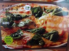 メニュー:チーズた〜っぷりマルゲリータ690円535カロリー@プロント(PRONT)新天町店・天神
