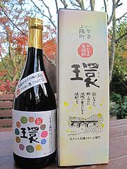 1ボトルと箱@グラウンドワーク福岡・芋焼酎・環・八女