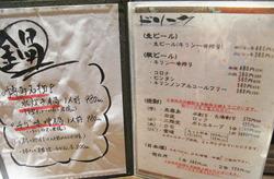23鍋・ドリンクのメニュー@たら福・大名店