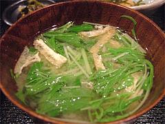 水菜と揚げの味噌汁@海の味有福