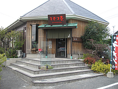 18外観@博多ラーメンこじま亭・那珂川店