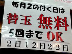 メニュー:替玉無料の日@二丁目ラーメン・港・福岡