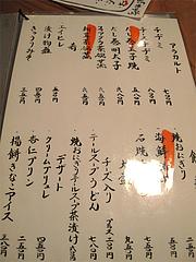 13メニュー:アラカルト・飯・麺@浪漫・居酒屋・大手門