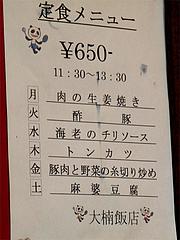 メニュー:定食@中華料理・大楠飯店
